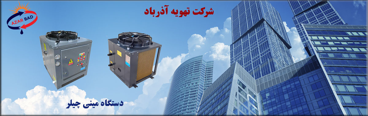 Azarbad Banner air cooled mini chiller-1