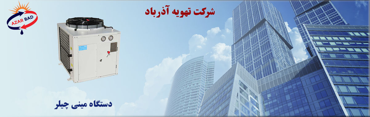 Azarbad Banner air cooled mini chiller-2
