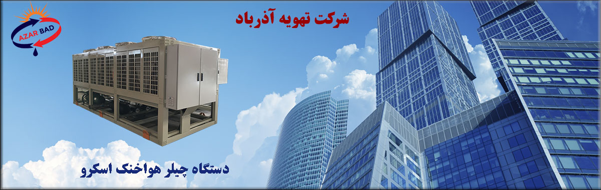 Azarbad Banner air cooled screw chiller