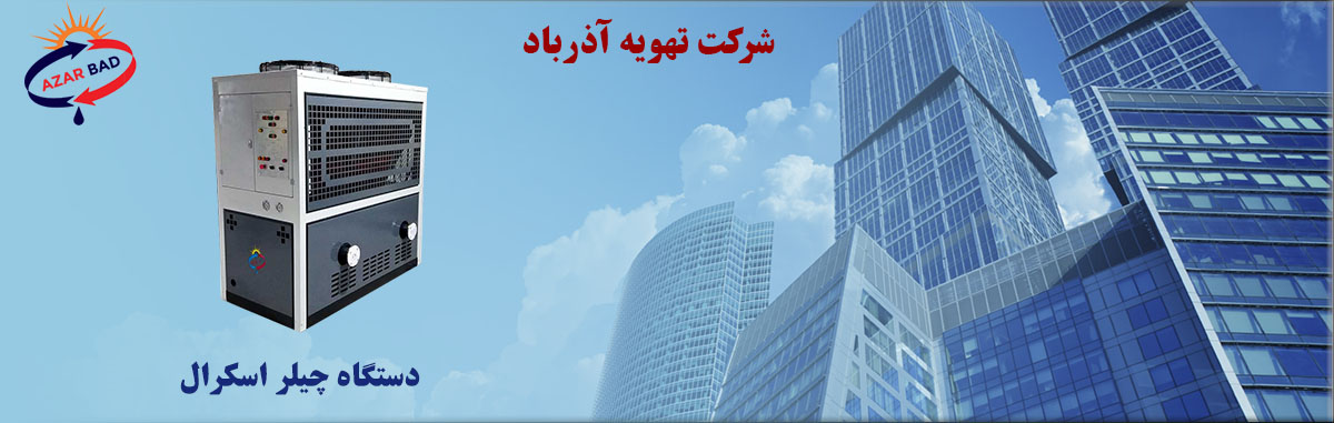 Azarbad Banner air cooled scroll chiller-2